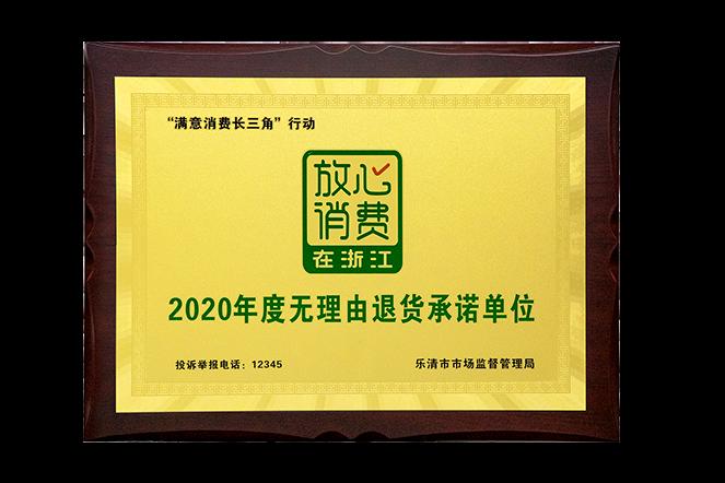欣灵2020年度无理由退货承诺单位