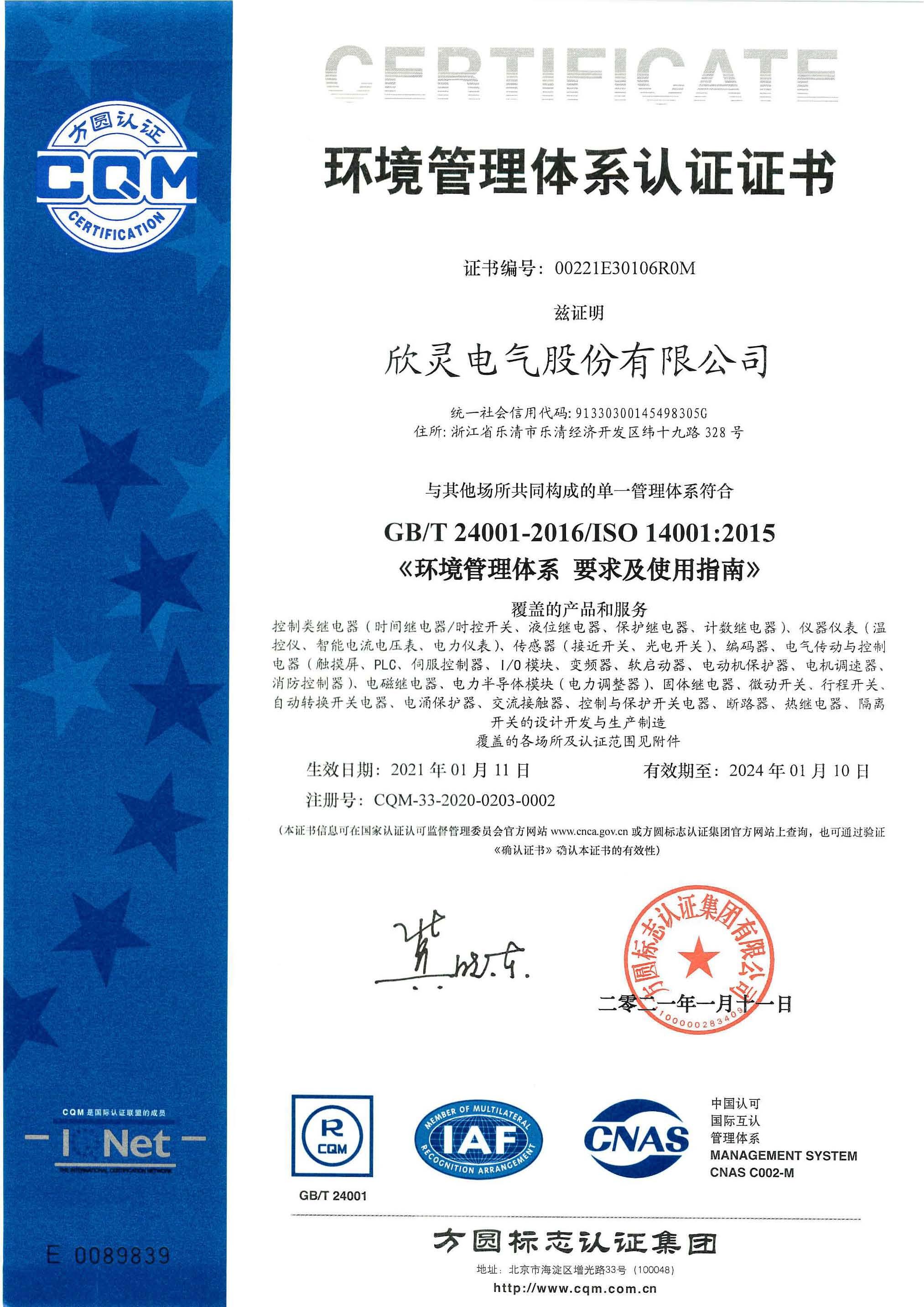 环境管理体系认证证书_欣灵