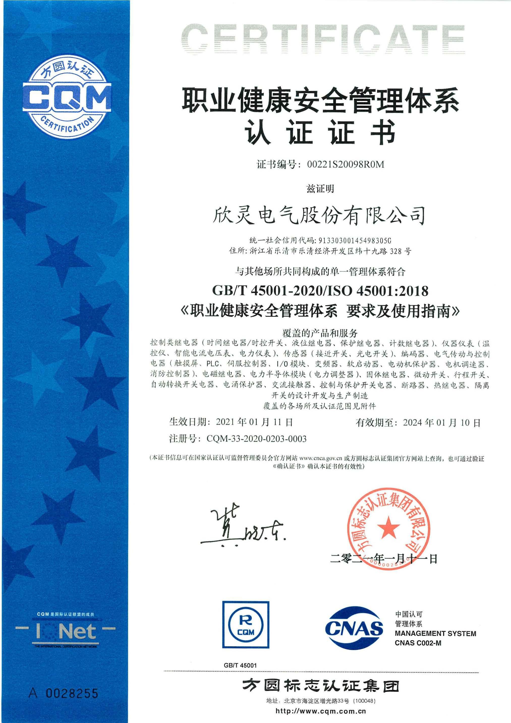 职业健康安全管理体系认证证书_欣灵