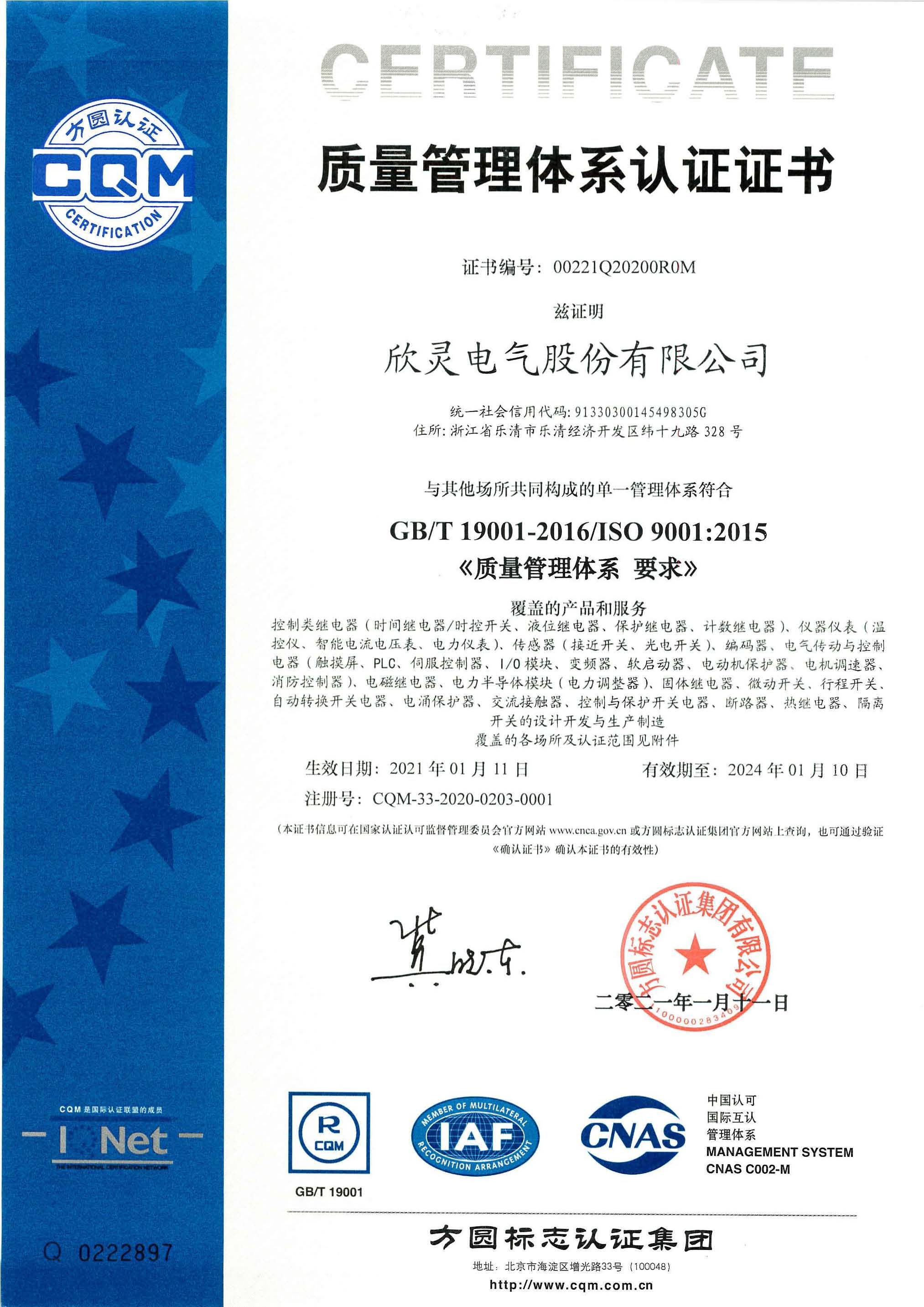 质量管理体系认证证书_欣灵