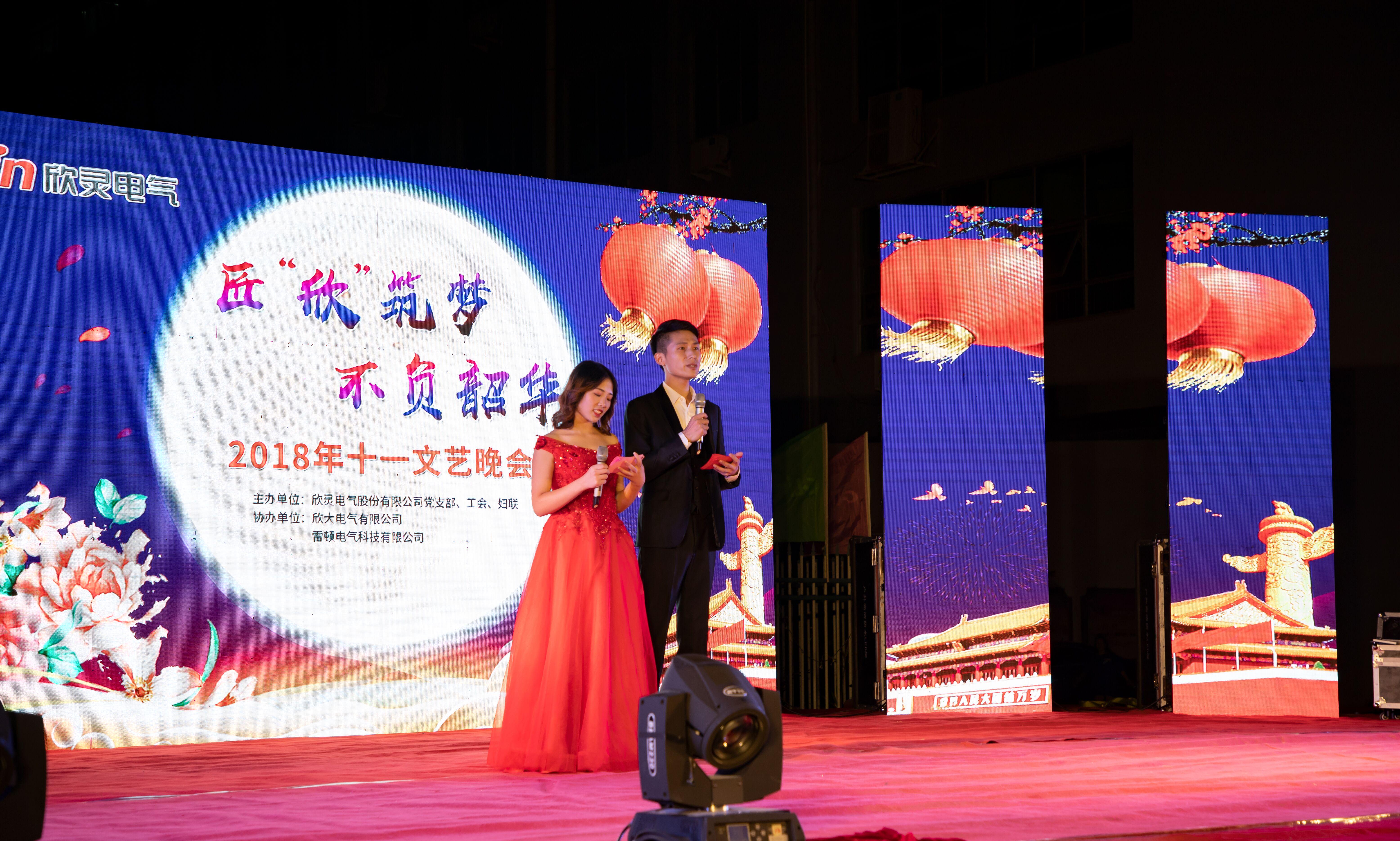 """""""匠'欣'筑梦 不负韶华""""——2018年十一文艺晚会圆满落幕"""