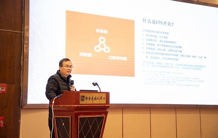 雷顿公司技术代表刘超儒讲解CPS控制保护开关