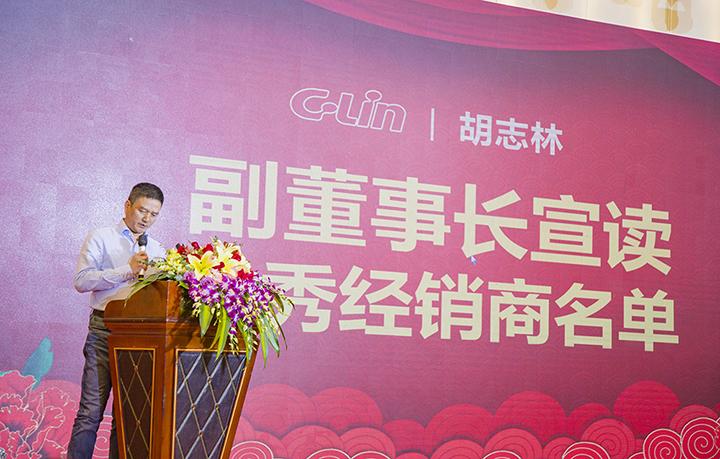 副董事长胡志林宣读优秀经销商名单