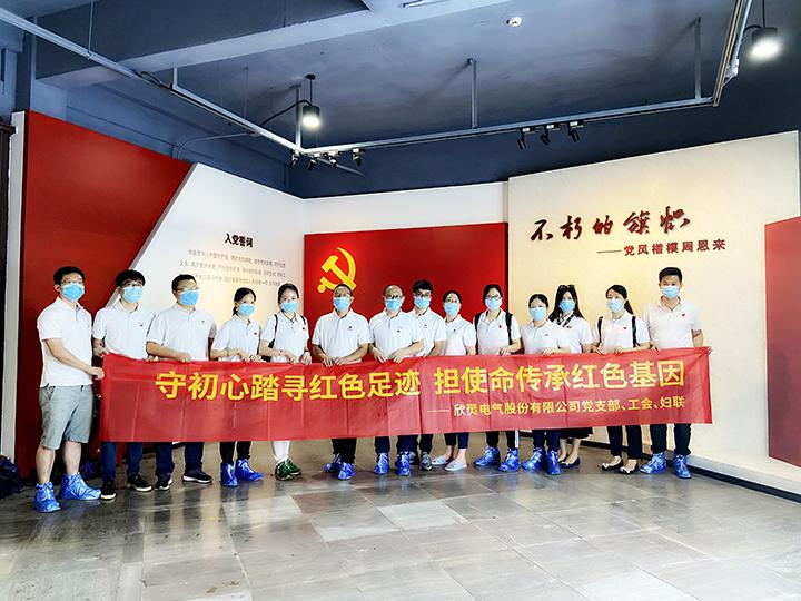 欣灵党支部赴绍兴开展主题党日活动丨踏寻红色足迹,传承红色基因
