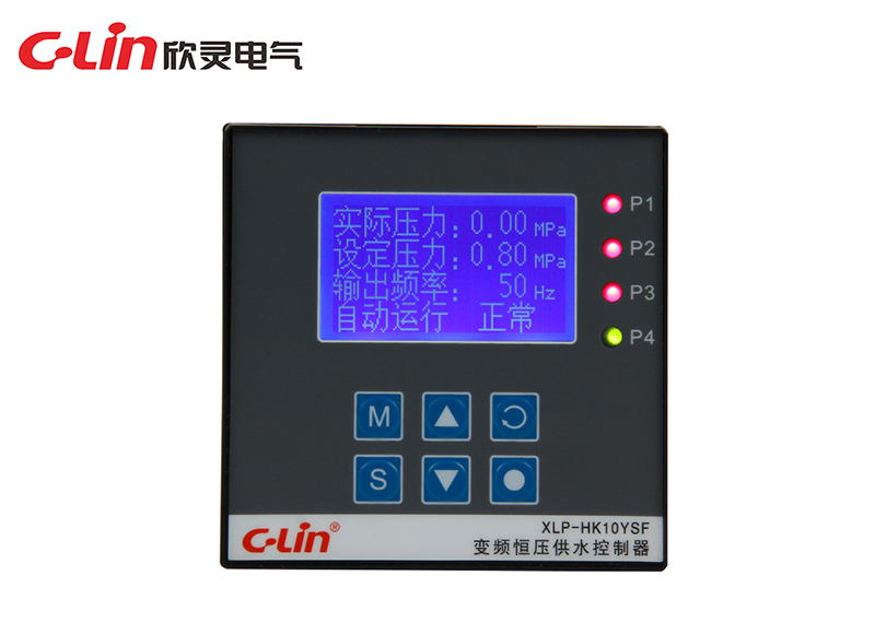 XLP-HK10YSF变频恒压供水控制器