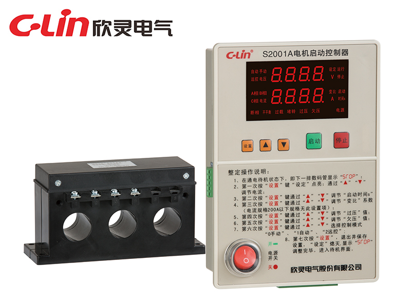 S2001A-D 智能电机启动控制器