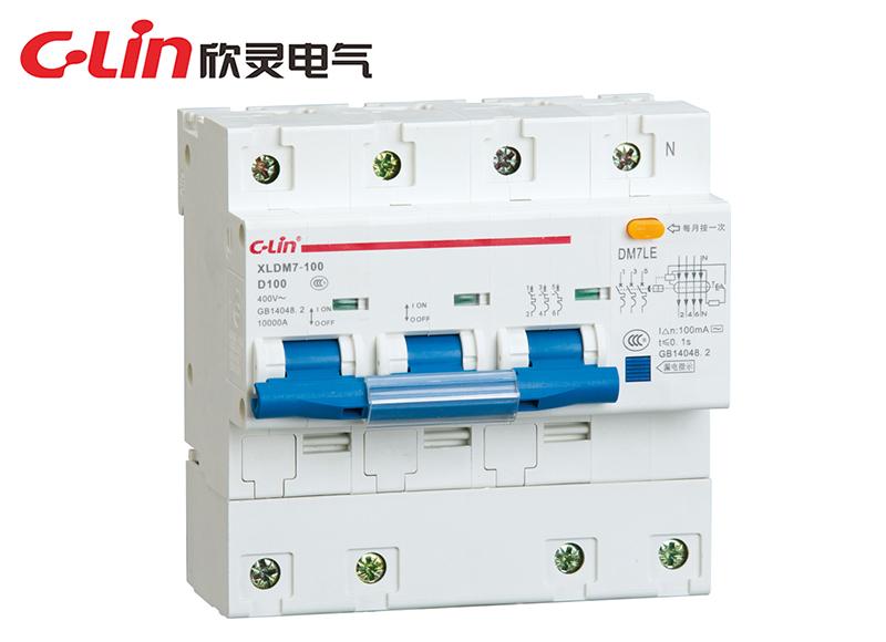 XLDM7LE-100小型漏电断路器