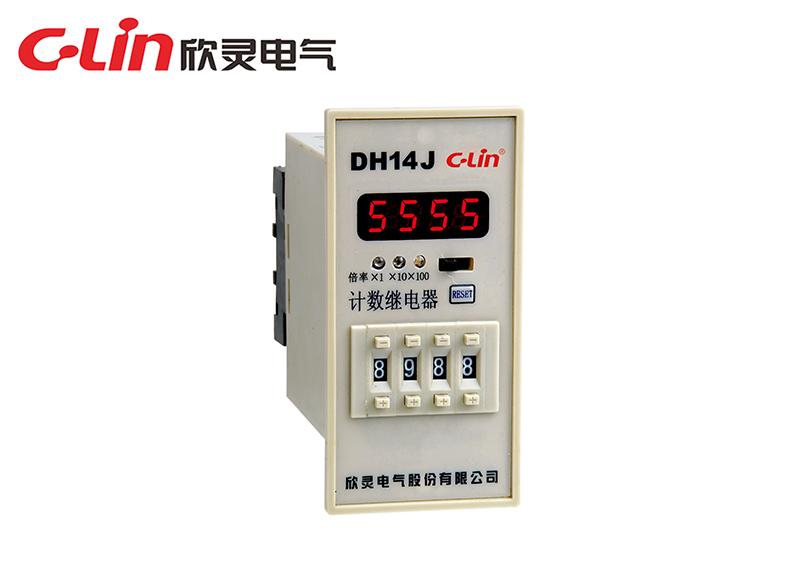 DH14J计数继电器
