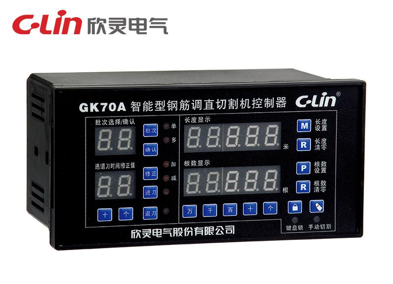 GK70A、GK900A智能型钢筋调直切割机控制器