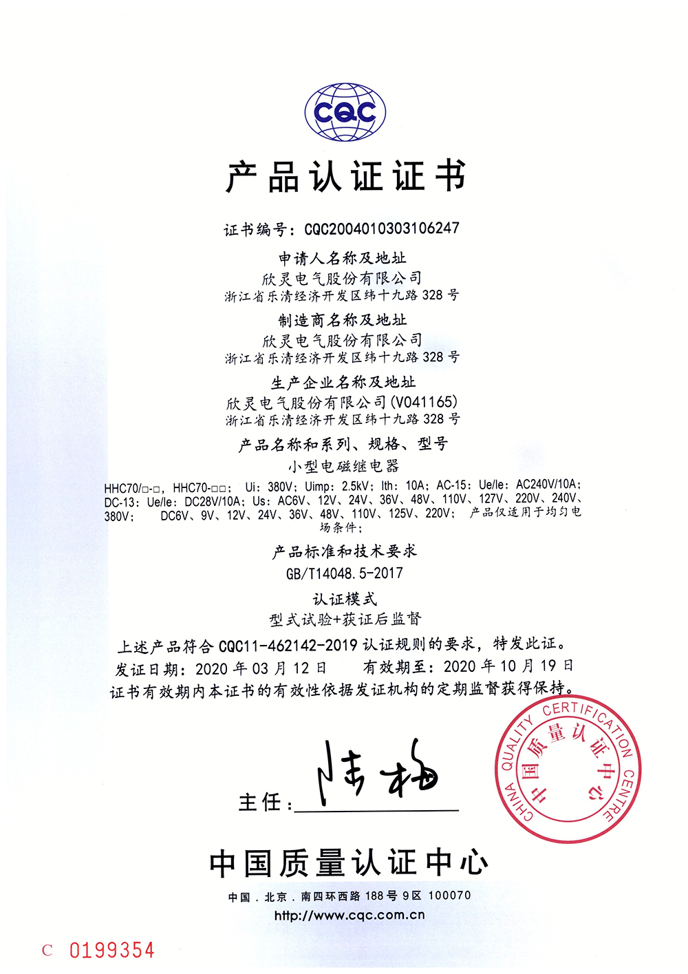 HHC70/□-□、HHC70-□□小型电磁继电器CQC证书【CQC】