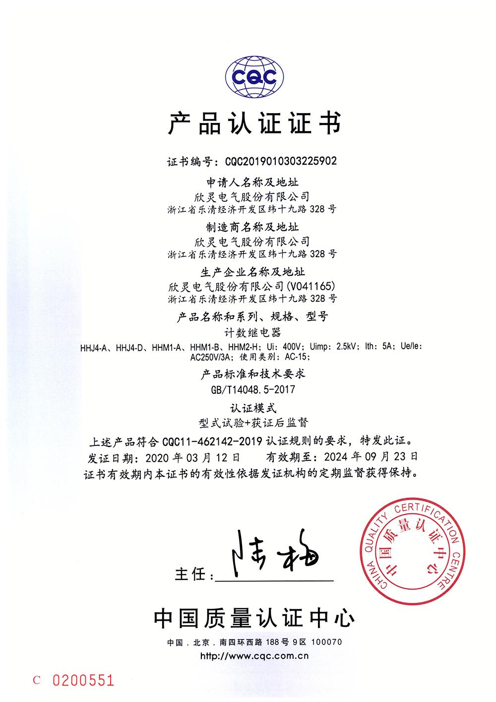 HHJ4-A、HHJ4-D、HHM1-A、HHM1-B、HHM2-H计数继电器 CQC证书【CQC】