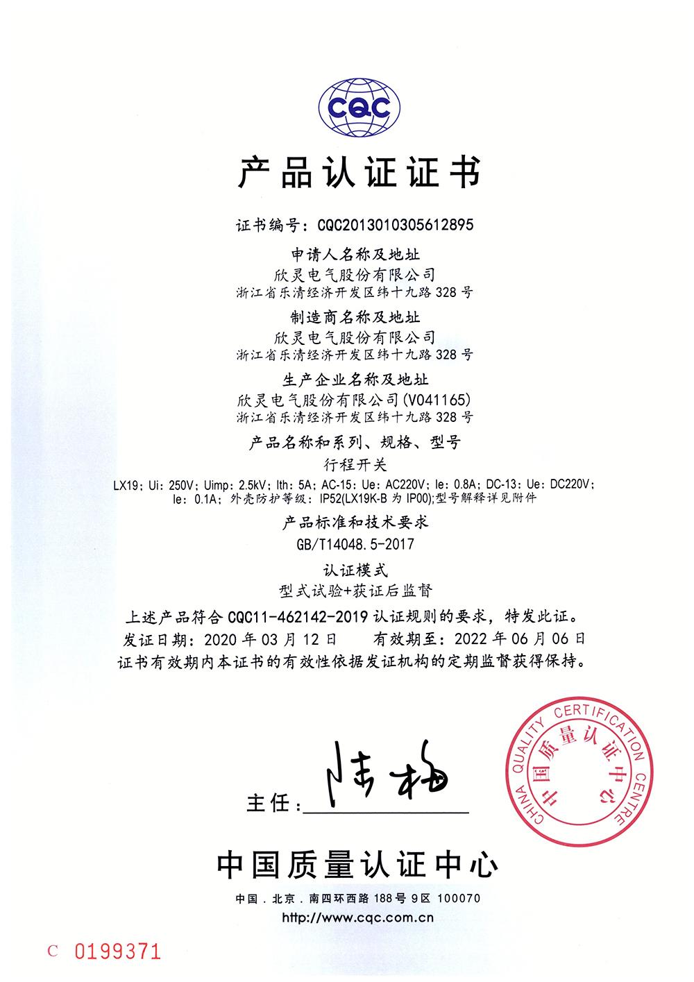 LX19行程开关 CQC证书【CQC】