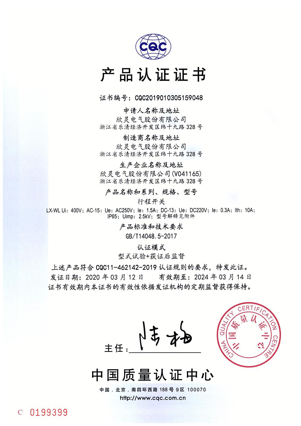 LX-WL行程开关 CQC证书【CQC】
