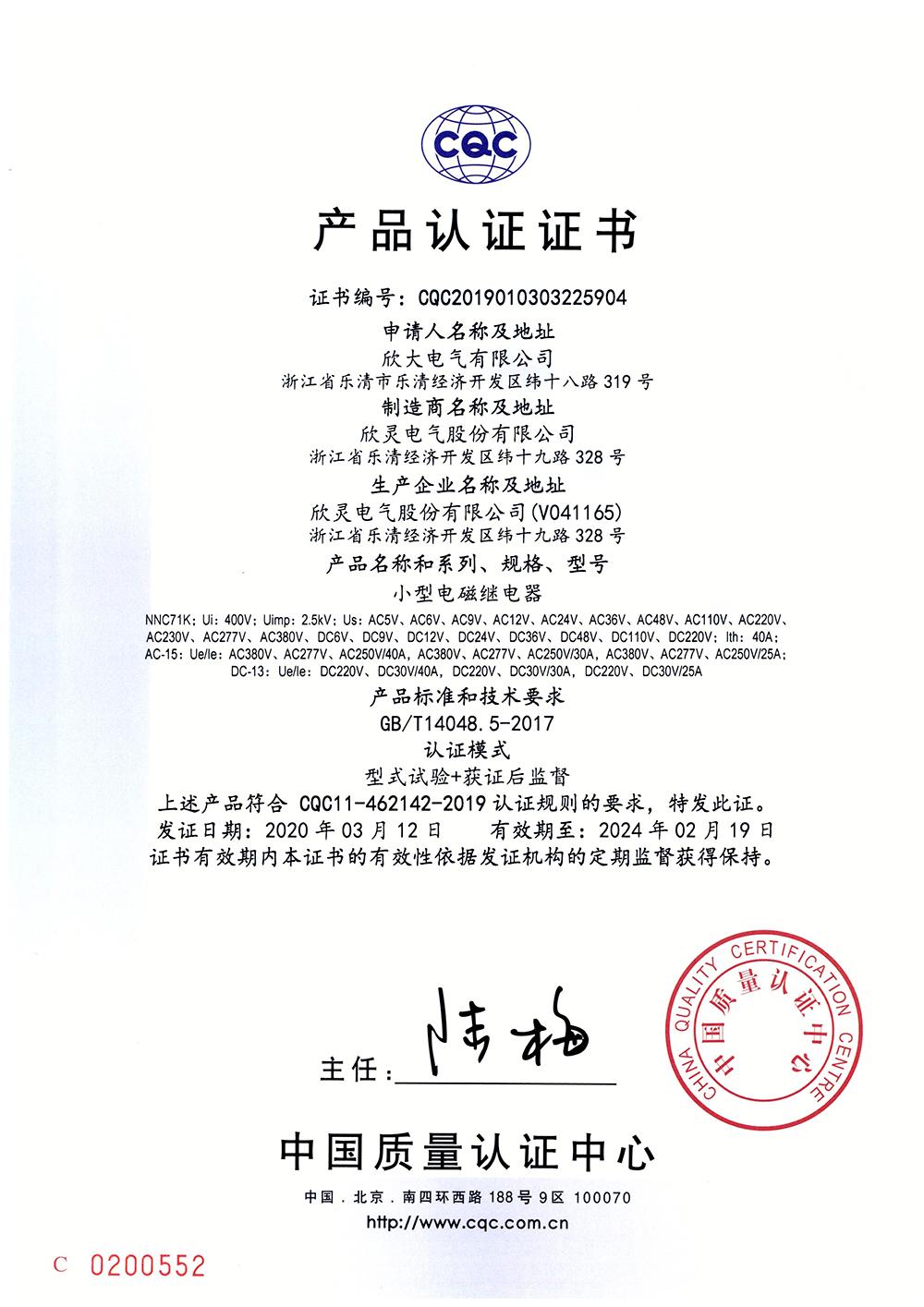 NNC71K小型电磁继电器 CQC证书【CQC】