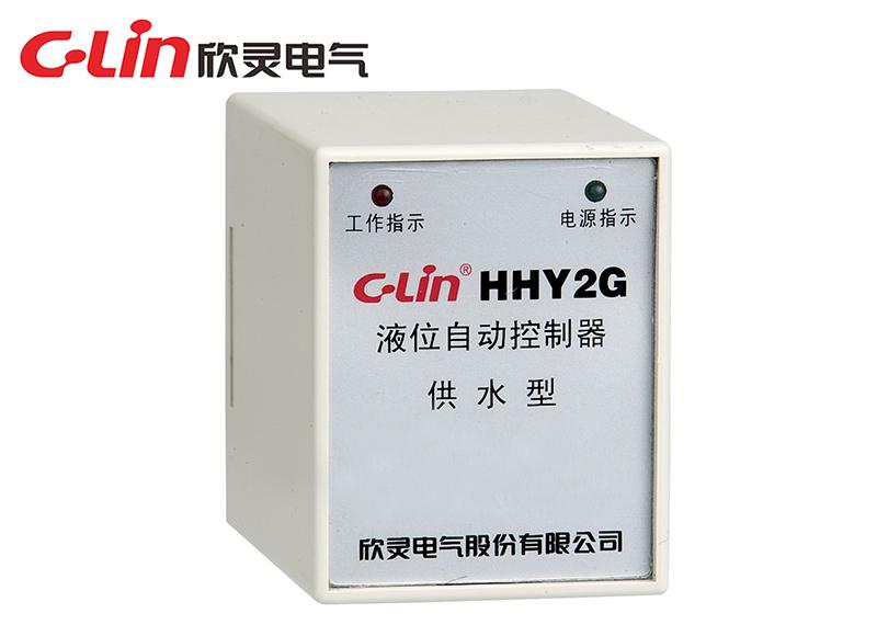 HHY2G、HHY2P液位继电器
