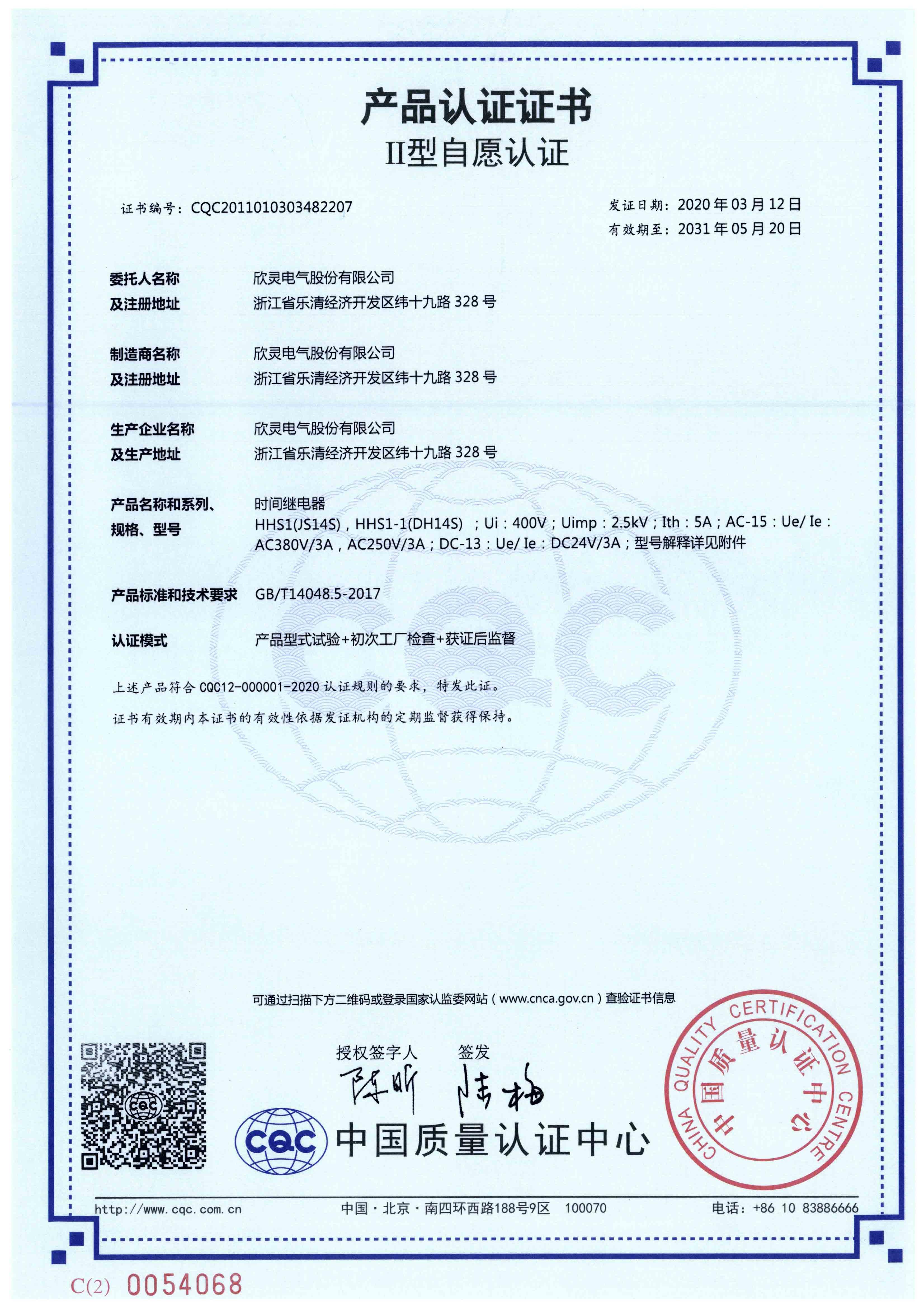 HHS1(JS14S),HHS1-1(DH14S) 时间继电器【CQC】
