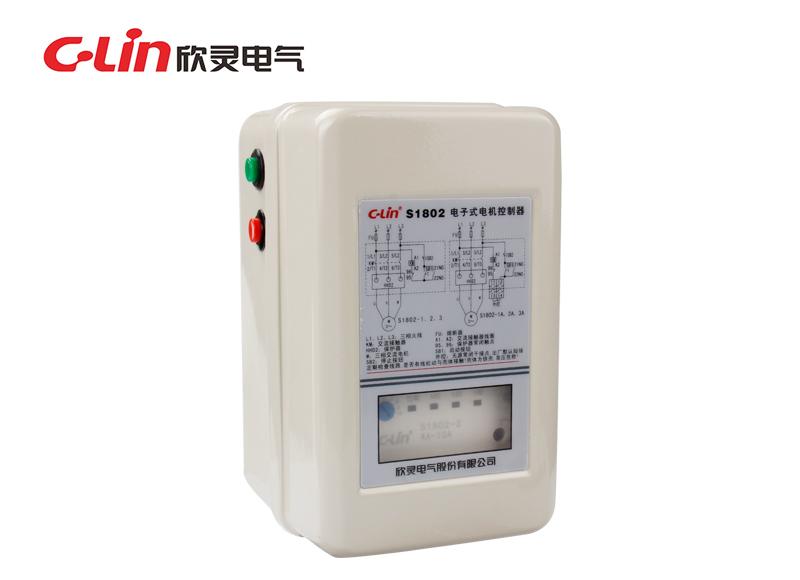 S1802-1、2、3电子式电机控制器