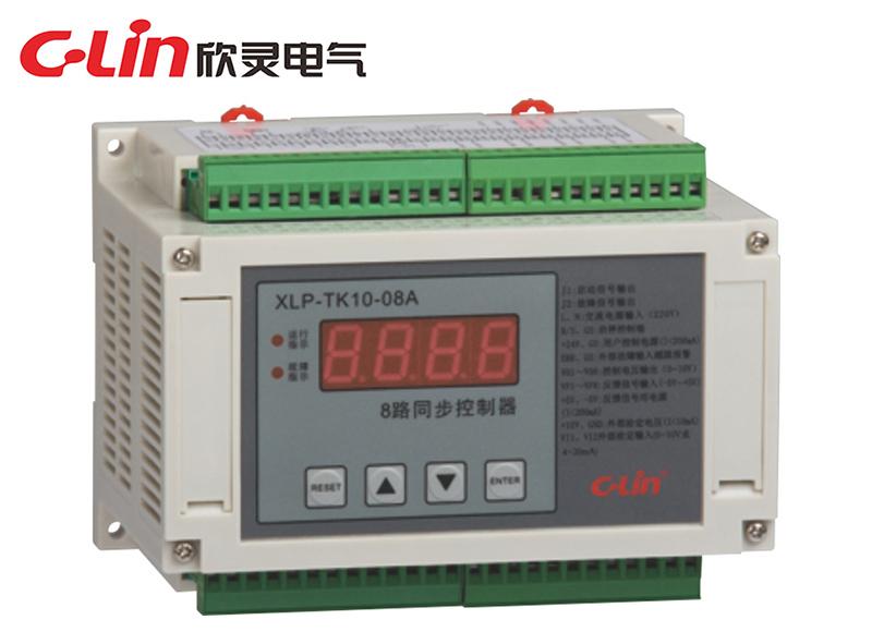 XLP-TK10-08A 型 8路同步控制器