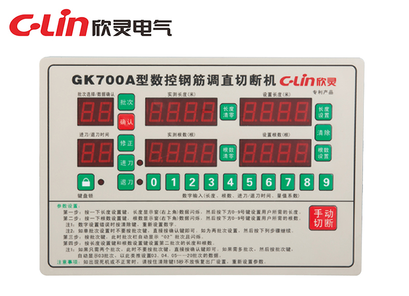 GK700A全自动钢筋调直切割机控制器