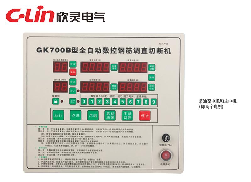 GK700B全自动数控钢筋调直切断机控制器