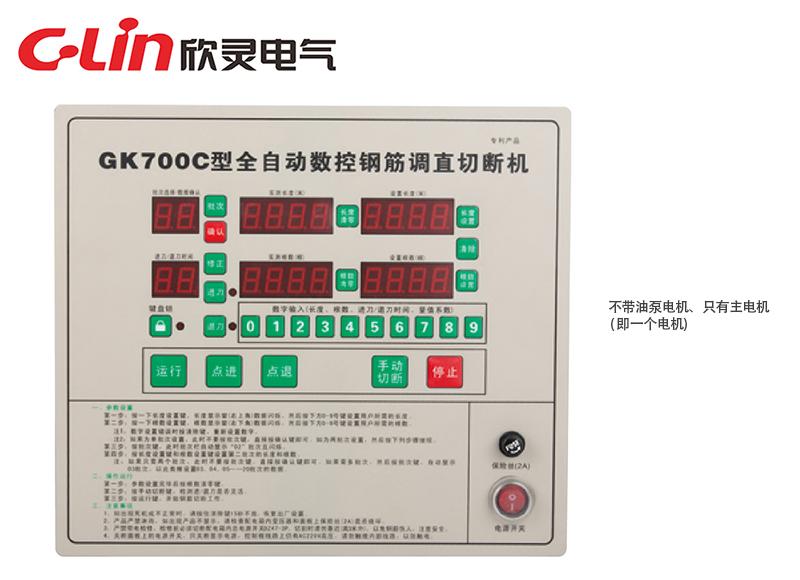 GK700C全自动数控钢筋调直切断机控制器