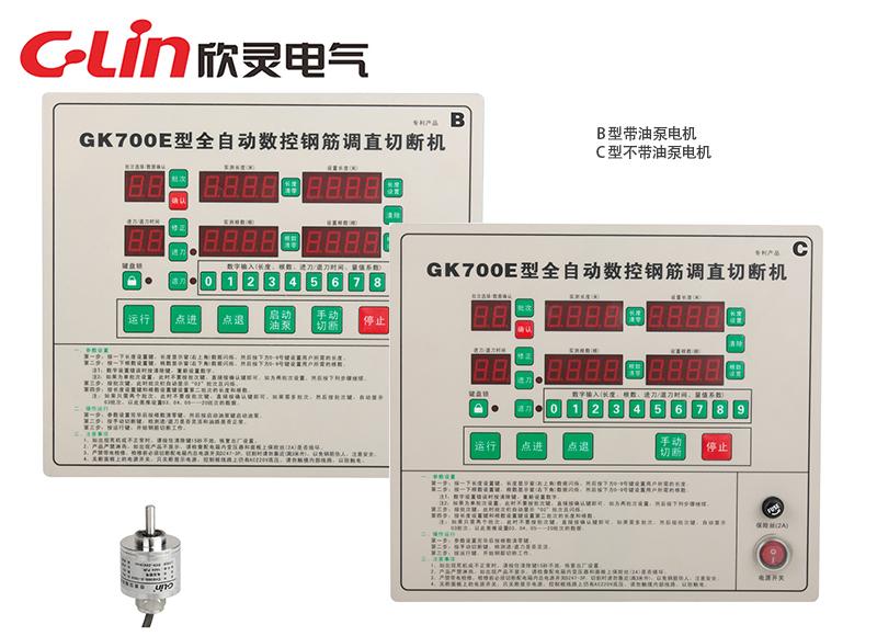 GK700E(取代广东板)全自动数控钢筋调直切断机控制器