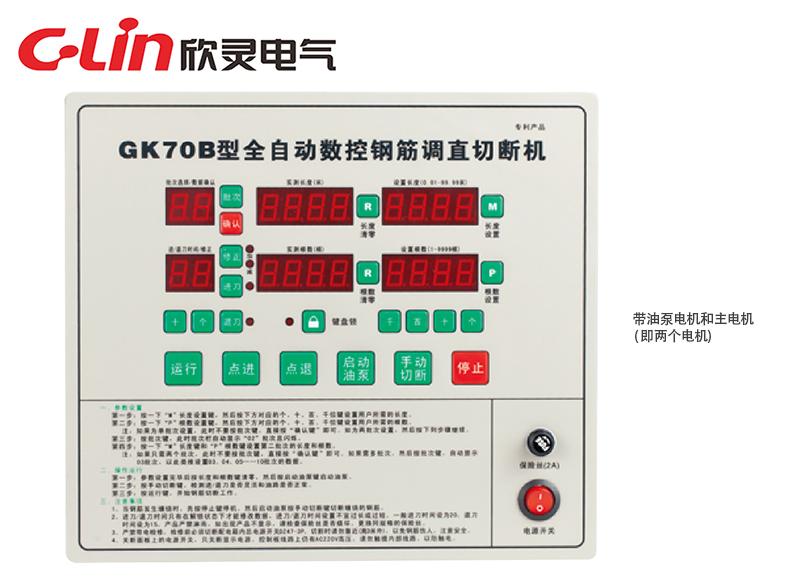 GK70B全自动数控钢筋调直切断机控制器
