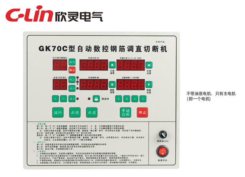 GK70C全自动钢筋调直切割机控制器