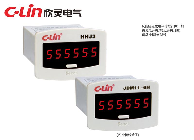 HHJ3、JDM11-6H计数器