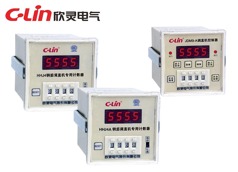 HHJ4、HHJ4A、HHJ5、JDM9-A钢筋调直机专用计数器