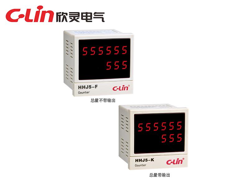 HHJ5-F、HHJ5-K、HHJ5-G计数继电器