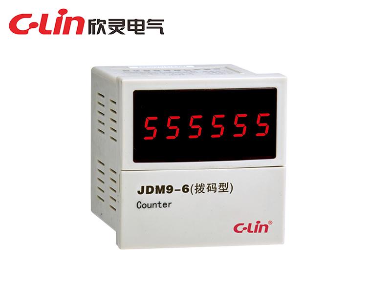 JDM9-6(拨码型)计数继电器