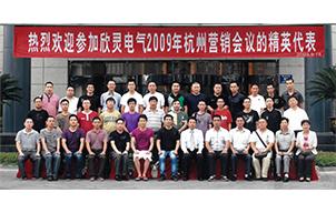 欣灵电气2009年杭州营销会议合影