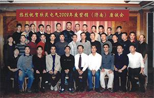 欣灵电气2008年度营销(济南)座谈会
