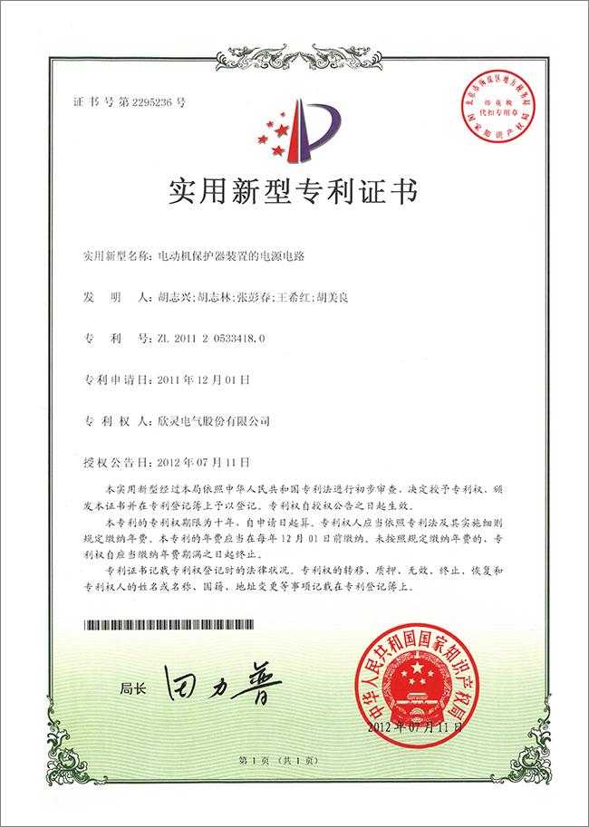 【专利证书】电动机保护器装置的电源电路(实用)