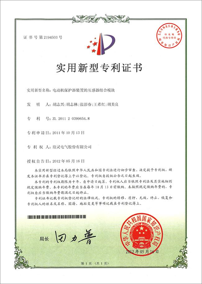 【专利证书】电动机保护器装置的互感器组合模块(实用)