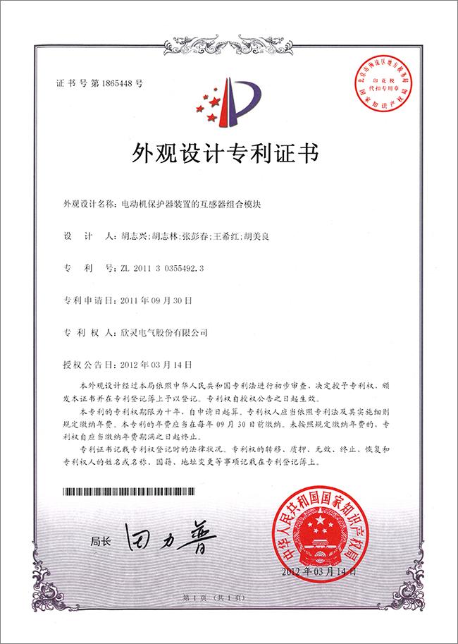 【专利证书】电动机保护器装置的互感器组合模块(外观)