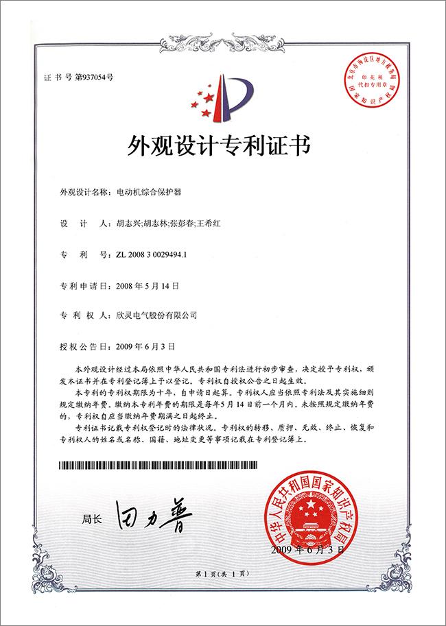【专利证书】电动机综合保护器(494.1)(外观)