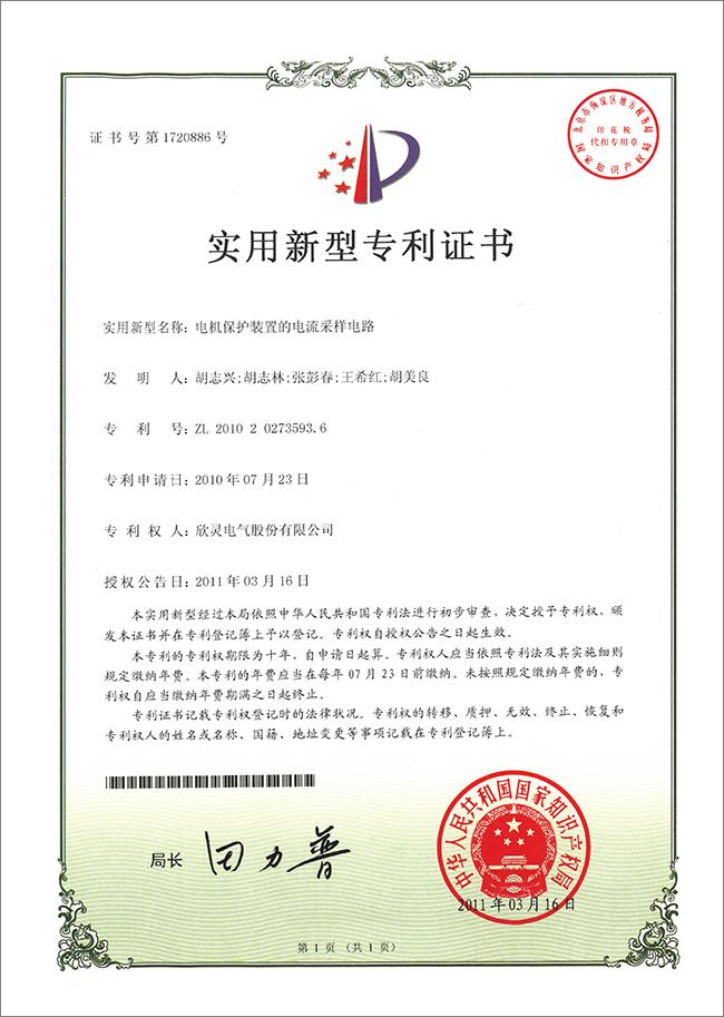 【专利证书】电机保护装置的电流采样电路(实用)