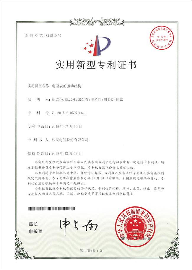 【专利证书】电流表的驱动结构(实用)
