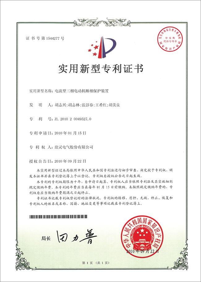 【专利证书】电流型三相电动机断相保护装置(实用)