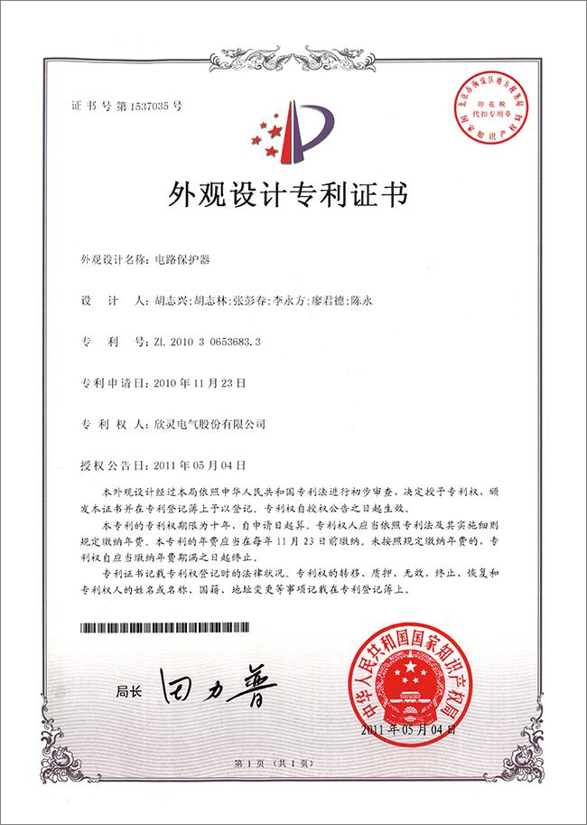【专利证书】电路保护器(外观)