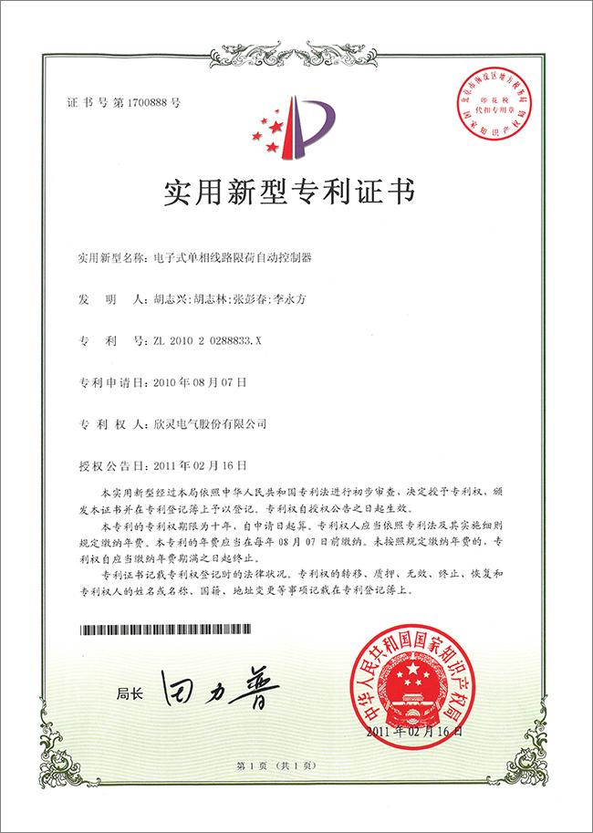 【专利证书】电子式单相线路限荷自动控制器(实用)
