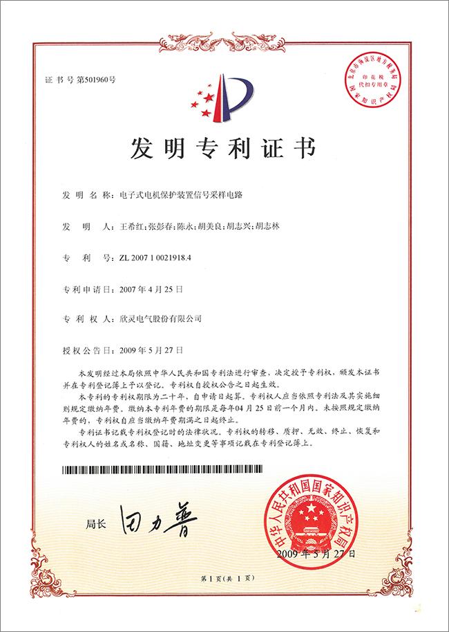 【专利证书】电子式电机保护装置信号采样电路(发明)