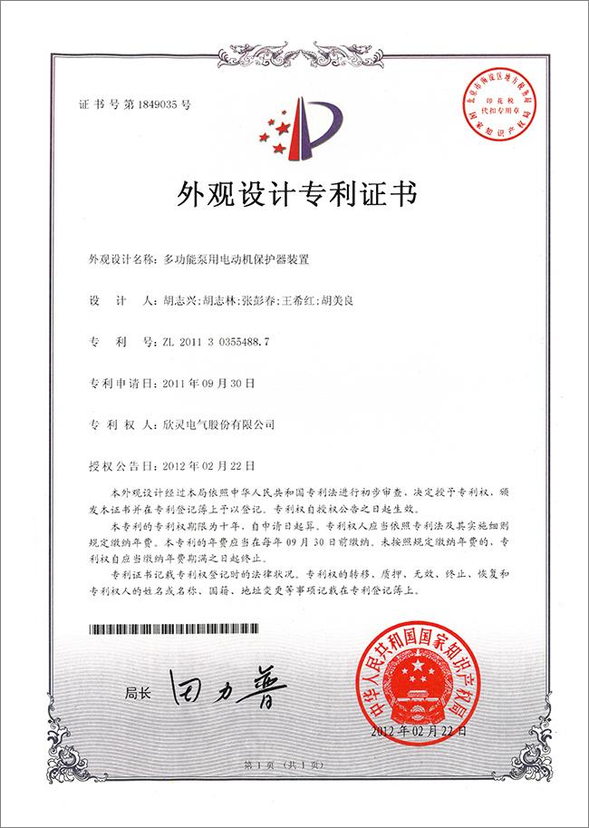 【专利证书】多功能泵用电动机保护器装置(外观)