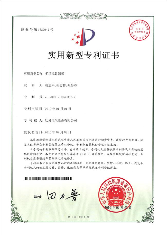 【专利证书】多功能计测器(实用)