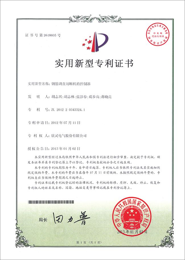 【专利证书】钢筋调直切断机的控制器(实用)