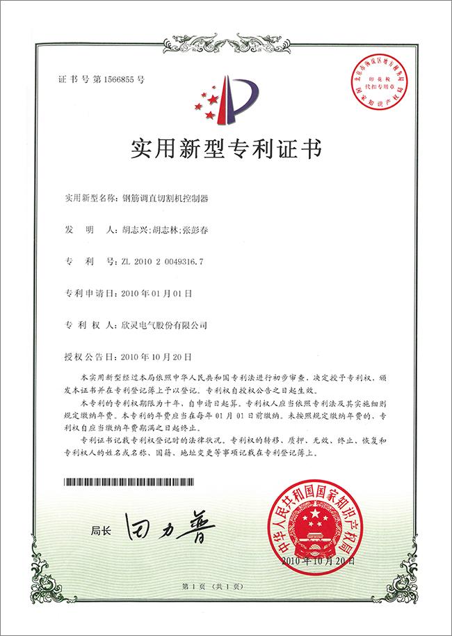 【专利证书】钢筋调直切割机控制器(实用)
