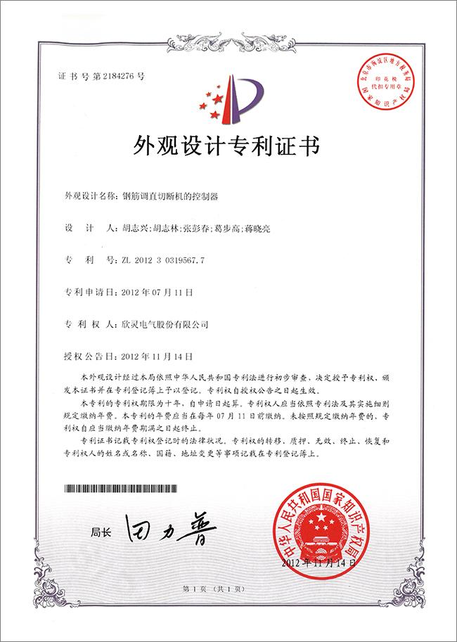 【专利证书】钢筋直切断机的控制器(外观)