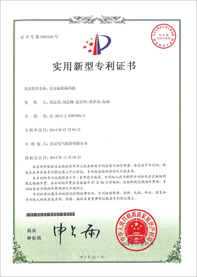 【专利证书】光电旋转编码器(实用)